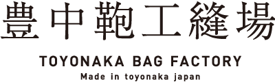 豊中鞄工縫場 TOYONAKA BAG FACTORY BLOG