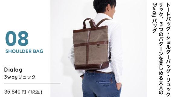 本革がアクセントの使いやすい3wayバッグ