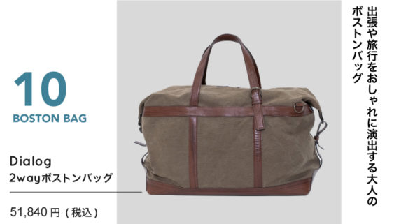 本革を使用した旅行に便利なボストンバッグ
