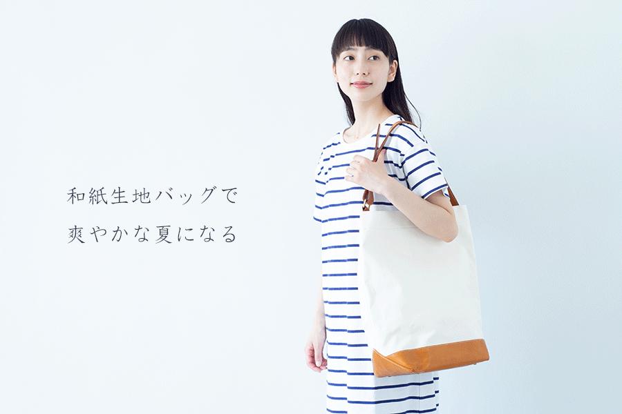 新しい和紙生地バッグで、見た目も心も軽やかになる