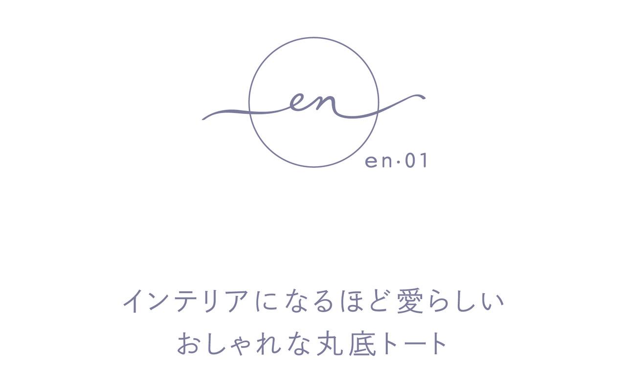 enトート_コンセプト